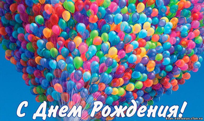Поздравление с днем рождения клёвые
